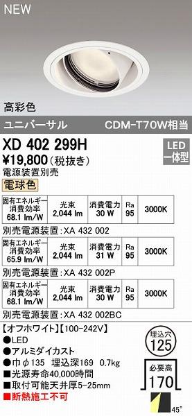 オーデリック ODELIC XD402299H LEDダウンライト【送料無料】
