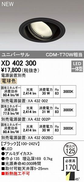 オーデリック ODELIC XD402300 LEDダウンライト【送料無料】