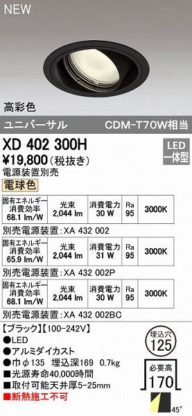 オーデリック ODELIC XD402300H LEDダウンライト【送料無料】