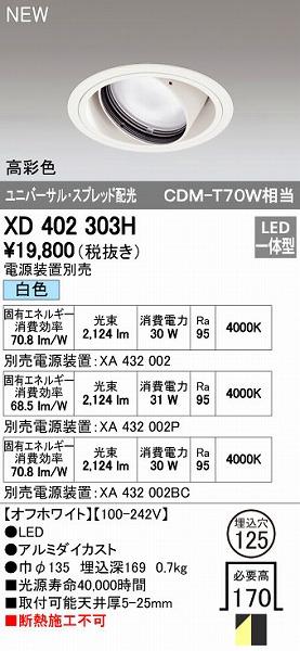 オーデリック ODELIC XD402303H LEDダウンライト【送料無料】