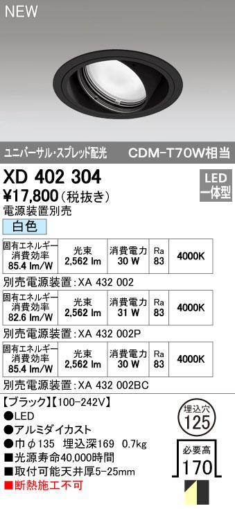 オーデリック ODELIC XD402304 LEDダウンライト【送料無料】
