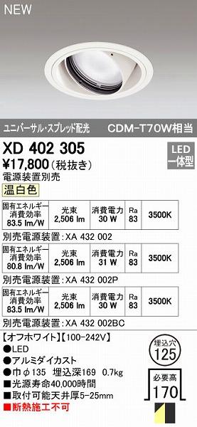 オーデリック ODELIC XD402305 LEDダウンライト【送料無料】