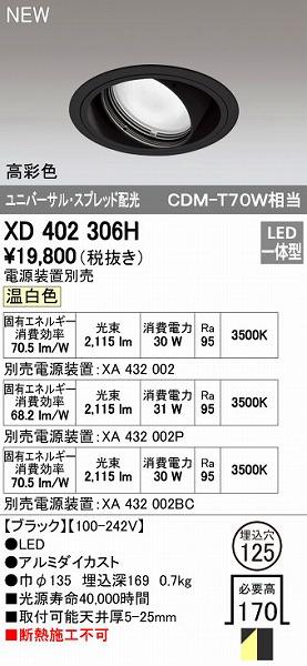オーデリック ODELIC XD402306H LEDダウンライト【送料無料】