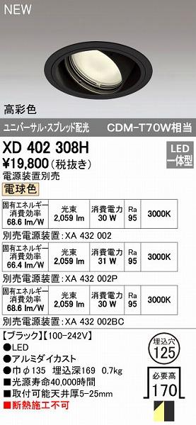 オーデリック ODELIC XD402308H LEDダウンライト【送料無料】