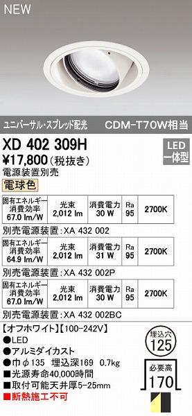 オーデリック ODELIC XD402309H LEDダウンライト【送料無料】