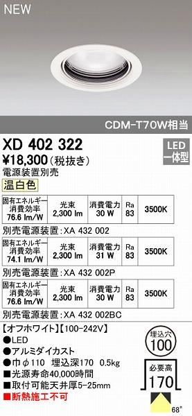 オーデリック ODELIC XD402322 LEDダウンライト【送料無料】