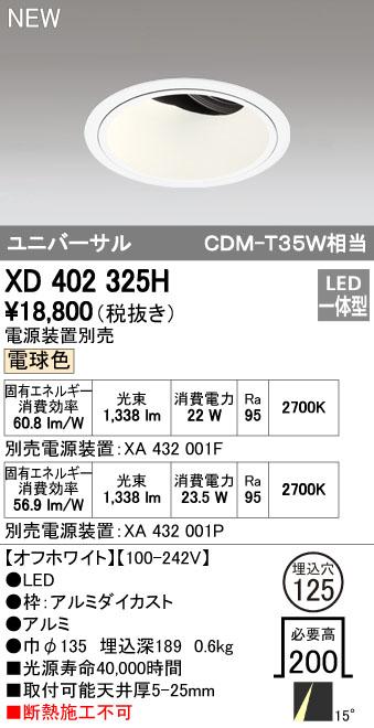 オーデリック ODELIC XD402325H LEDダウンライト【送料無料】