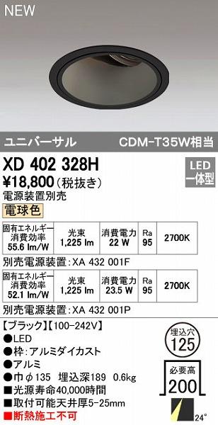 オーデリック ODELIC XD402328H LEDダウンライト【送料無料】