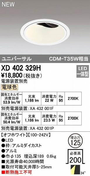 オーデリック ODELIC XD402329H LEDダウンライト【送料無料】