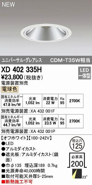 オーデリック ODELIC XD402335H LEDダウンライト【送料無料】