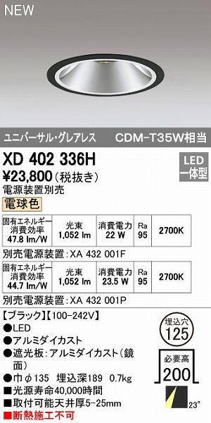 オーデリック ODELIC XD402336H LEDダウンライト【送料無料】