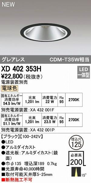 オーデリック ODELIC XD402353H LEDダウンライト【送料無料】