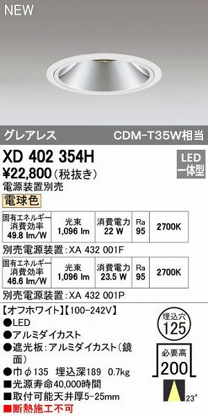オーデリック ODELIC XD402354H LEDダウンライト【送料無料】