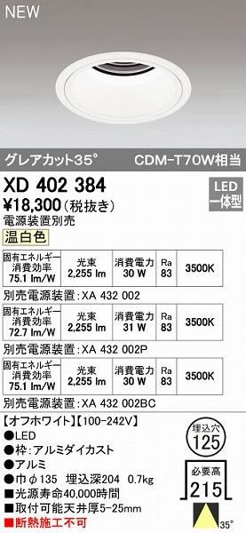 オーデリック ODELIC XD402384 LEDダウンライト【送料無料】