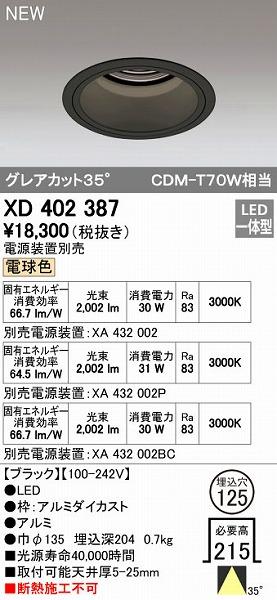 オーデリック ODELIC XD402387 LEDダウンライト【送料無料】