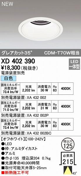 オーデリック ODELIC XD402390 LEDダウンライト【送料無料】