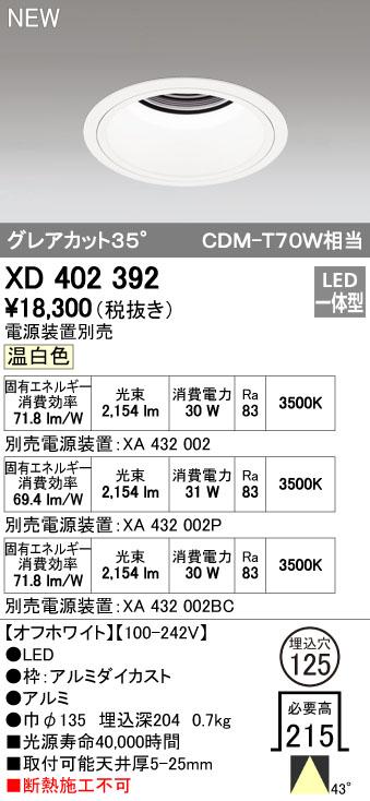 オーデリック ODELIC XD402392 LEDダウンライト【送料無料】