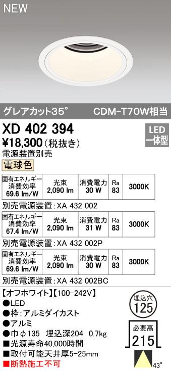 オーデリック ODELIC XD402394 LEDダウンライト【送料無料】
