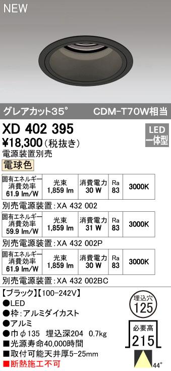 オーデリック ODELIC XD402395 LEDダウンライト【送料無料】