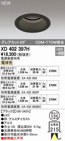 オーデリック ODELIC XD402397H LEDダウンライト【送料無料】