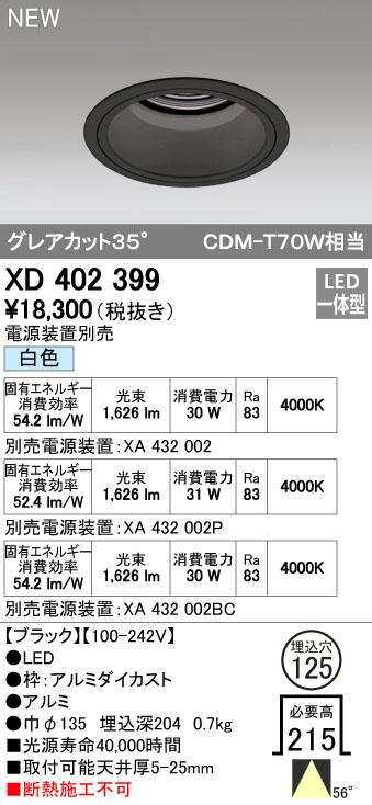 オーデリック ODELIC XD402399 LEDダウンライト【送料無料】