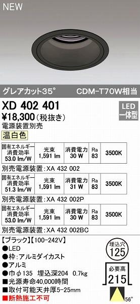 オーデリック ODELIC XD402401 LEDダウンライト【送料無料】