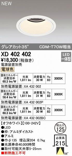 オーデリック ODELIC XD402402 LEDダウンライト【送料無料】