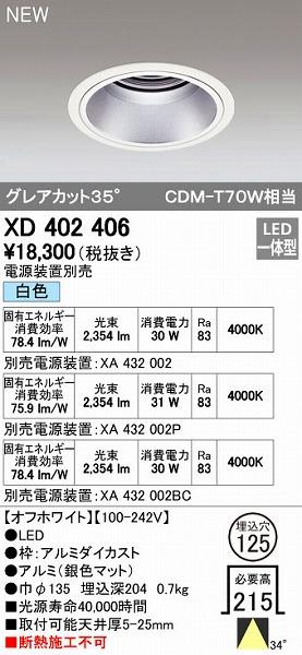 オーデリック ODELIC XD402406 LEDダウンライト【送料無料】