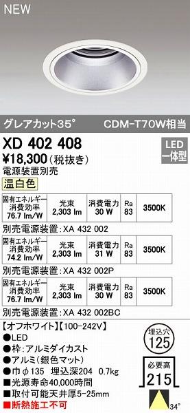 オーデリック ODELIC XD402408 LEDダウンライト【送料無料】