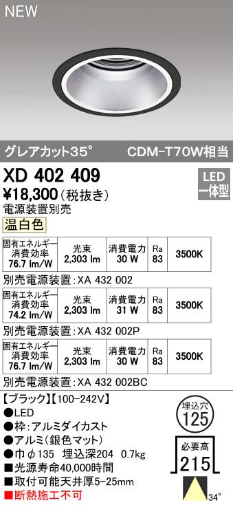 オーデリック ODELIC XD402409 LEDダウンライト【送料無料】