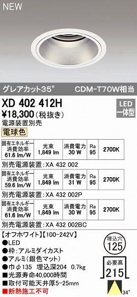 オーデリック ODELIC XD402412H LEDダウンライト【送料無料】