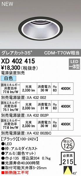 オーデリック ODELIC XD402415 LEDダウンライト【送料無料】