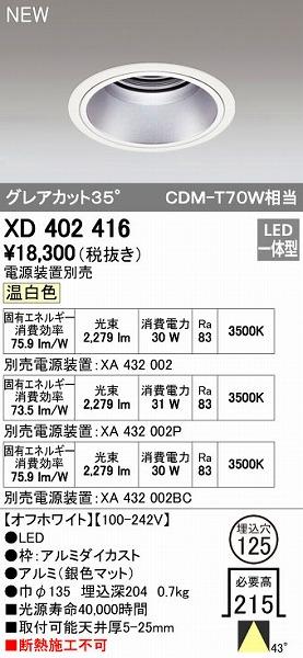 オーデリック ODELIC XD402416 LEDダウンライト【送料無料】