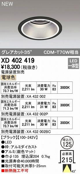 オーデリック ODELIC XD402419 LEDダウンライト【送料無料】