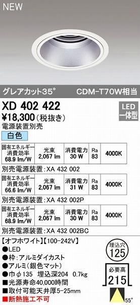 オーデリック ODELIC XD402422 LEDダウンライト【送料無料】