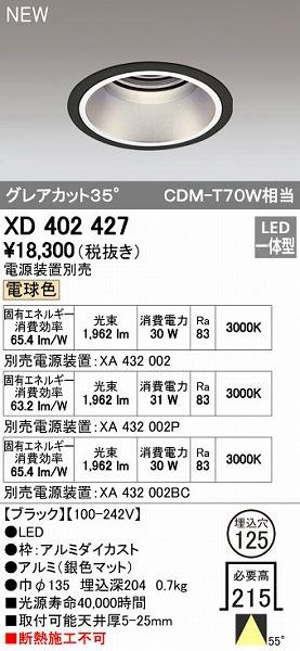 オーデリック ODELIC XD402427 LEDダウンライト【送料無料】