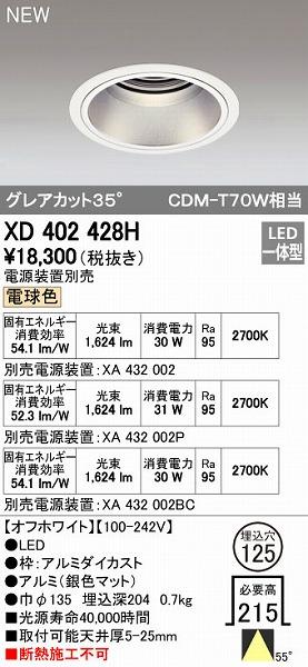 オーデリック ODELIC XD402428H LEDダウンライト【送料無料】