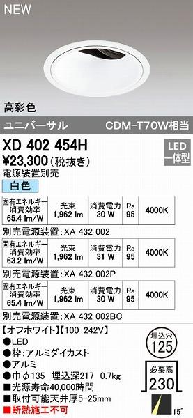 オーデリック ODELIC XD402454H LEDダウンライト【送料無料】