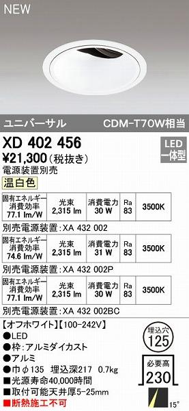 オーデリック ODELIC XD402456 LEDダウンライト【送料無料】