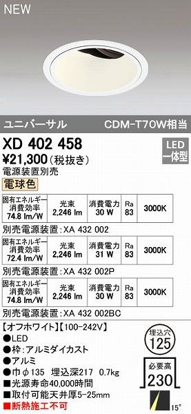 オーデリック ODELIC XD402458 LEDダウンライト【送料無料】
