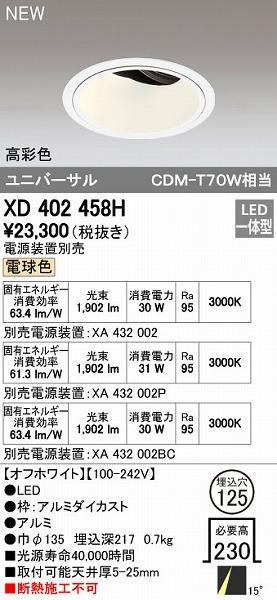 オーデリック ODELIC XD402458H LEDダウンライト【送料無料】