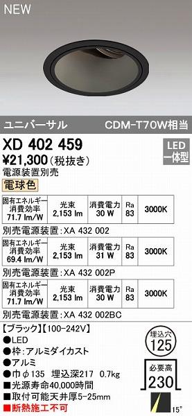 オーデリック ODELIC XD402459 LEDダウンライト【送料無料】
