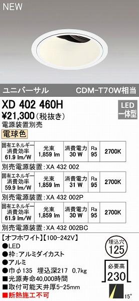 オーデリック ODELIC XD402460H LEDダウンライト【送料無料】
