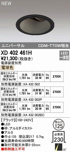 オーデリック ODELIC XD402461H LEDダウンライト【送料無料】