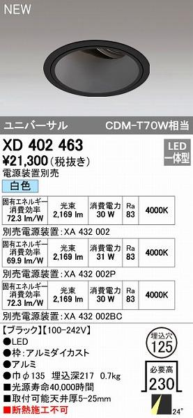 オーデリック ODELIC XD402463 LEDダウンライト【送料無料】