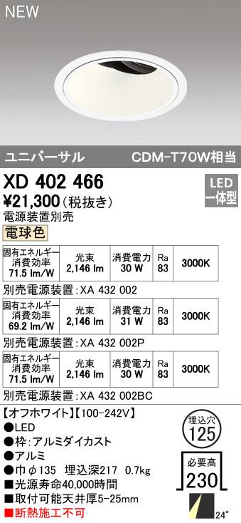 オーデリック ODELIC XD402466 LEDダウンライト【送料無料】