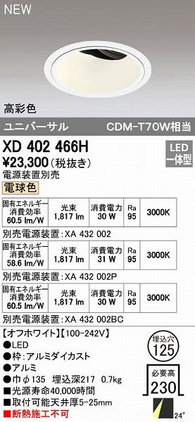 オーデリック ODELIC XD402466H LEDダウンライト【送料無料】