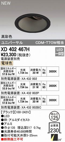 オーデリック ODELIC XD402467H LEDダウンライト【送料無料】
