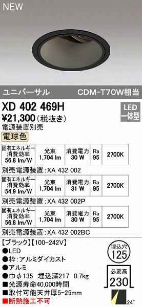 オーデリック ODELIC XD402469H LEDダウンライト【送料無料】