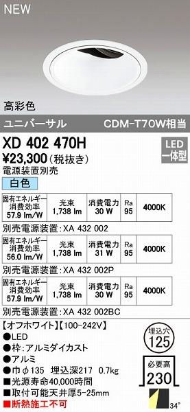オーデリック ODELIC XD402470H LEDダウンライト【送料無料】